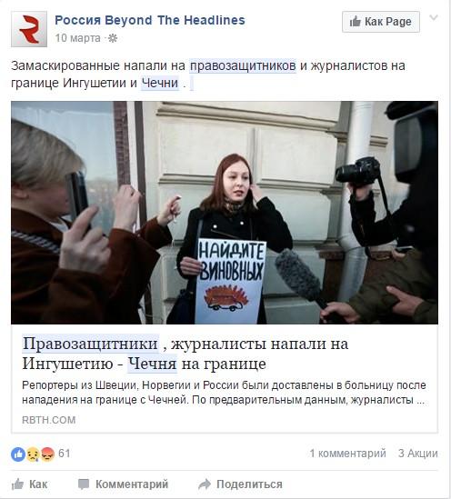 Скриншот: facebook.com