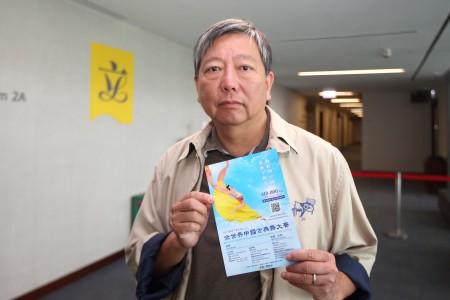 Гонконгский законодатель и лидер профсоюзов Ли Чок-юань. Фото: Epoch Times