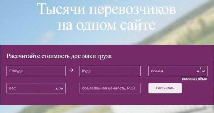 Фото: скриншот сайта cargo.guru