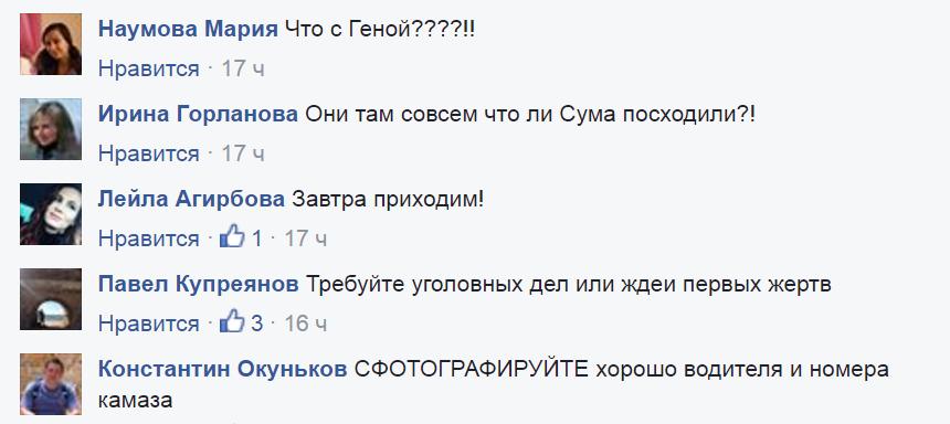 защитники парка Дубки в Фейсбуке
