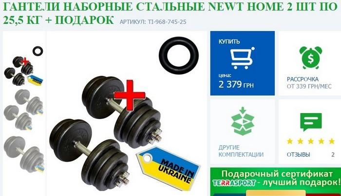 Фото: скриншот сайта terrasport.ua