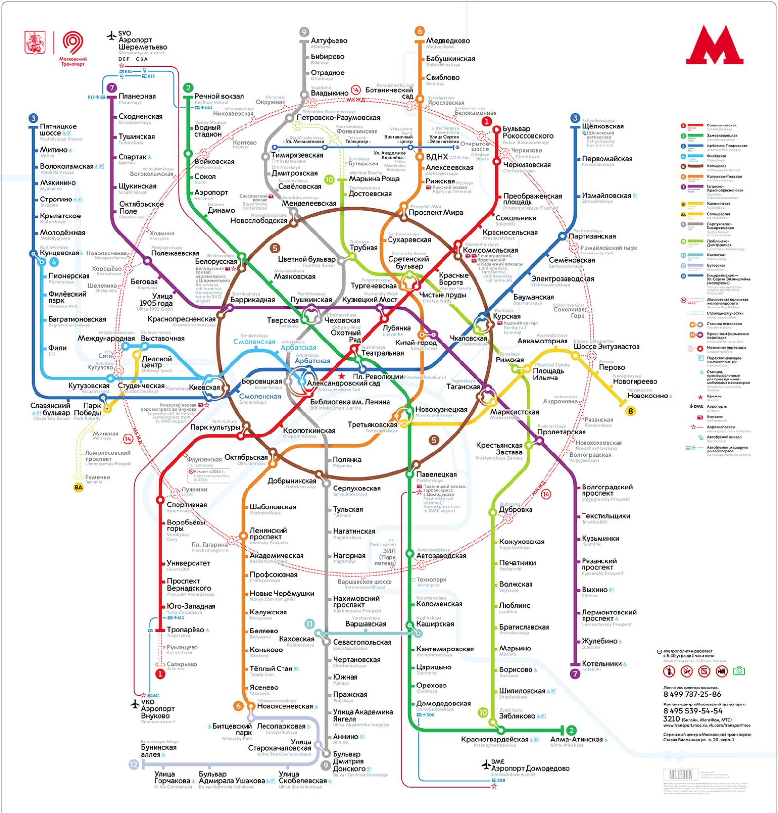 схема метро москвы в 2017г