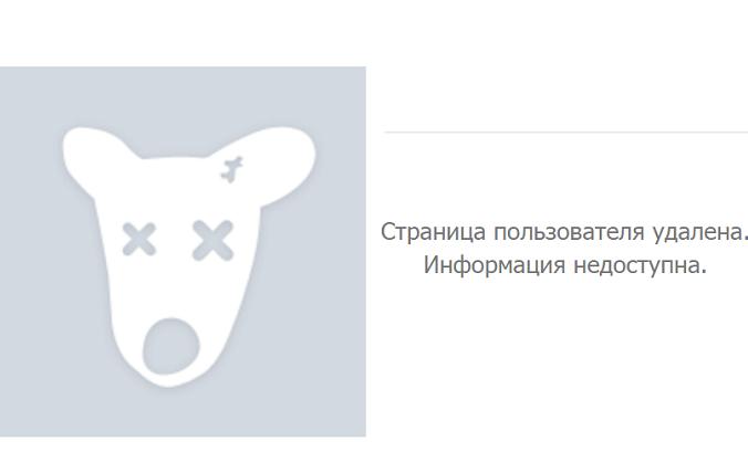взлом ВКонтакте
