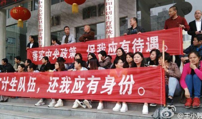 Китайские чиновники из комитетов планирования семьи недовольны отменой политики одного ребёнка