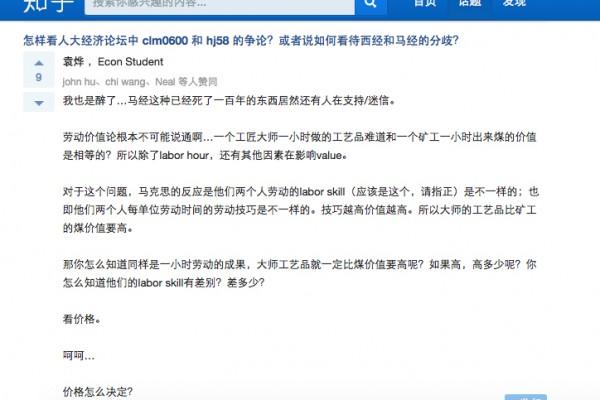 Марксистская политэкономия в последнее время стала горячо обсуждаемой темой. Дошло до того, что 2 июня в Китае на сайте Zhihu на эту тему подписались 1414 человек. Фото: скриншот вэбстраницы