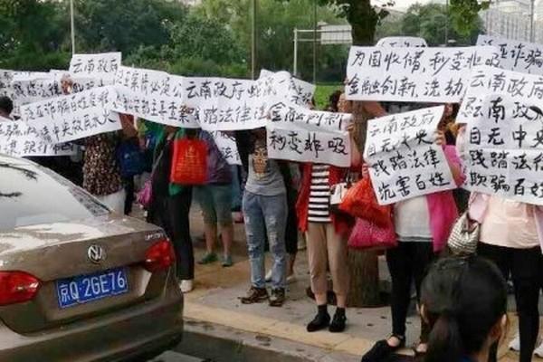 Обманутые вкладчики биржи «Фанья» требуют от властей помочь им вернуть вклады. Пекин. Июнь 2016 года. Фото: weibo.com
