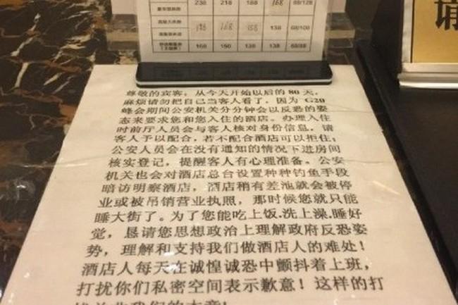 Обращение к посетителям в одном из отелей города Ханчжоу. Фото: weibo.com