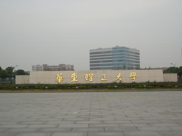 Восточно-китайский технологический университет. Фото: Flsxx/CC BY-SA 3.0