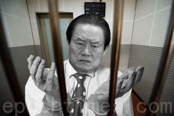 Бывший министр безопасности Чжою Юнкан имел несколько сот любовниц. Фото: epochtimes.com