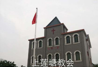 Церковь Шан Лян Тан. Фото: Ethnic and Religious Affairs Committee of Zhejiang Province