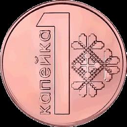 1 копейка Республики Беларусь образца 2009 года. Фото: wikipedia.org/Public Domain