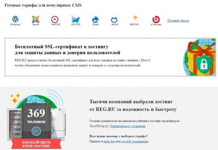 Фото: скриншот сайта https://hosting.reg.ru