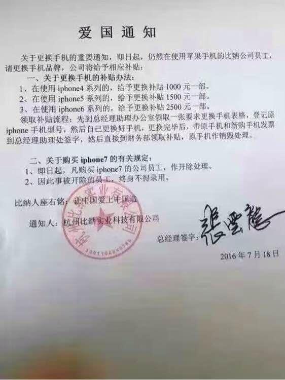 Китайская компания выпустила распоряжение о запрете использования iPhone'ов. Фото: Weibo.com