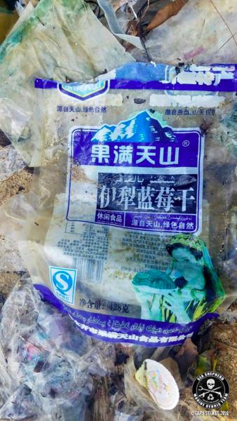 Упаковка черничной закуски из Синцзяна, западный Китай. Фото: Courtesy of Sea Shepherd Hong Kong Facebook