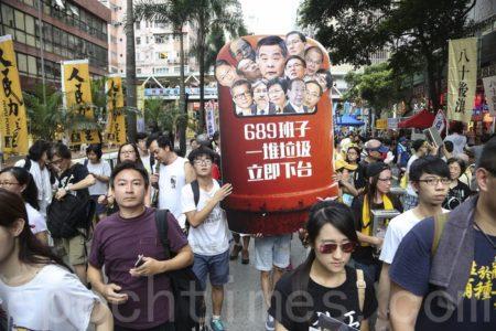 Шествие в Гонконге. 1 июля 2016 года. Фото: The Epoch Times