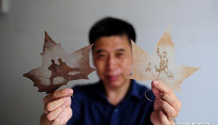 Картины боевого искусства Тайцзицюань китайский художник вырезает на осенних листьях