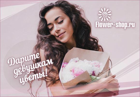 доставка цветов и подарков, Москва