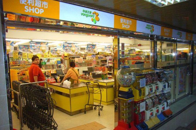 Магазин в Гонконге. Фото: LHEvening /en.wikipedia.org/CC BY-SA 3.0