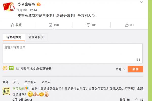 Скриншот дискуссии о китайской политической системе в китайских соцсетях. Фото: Sina Weibo