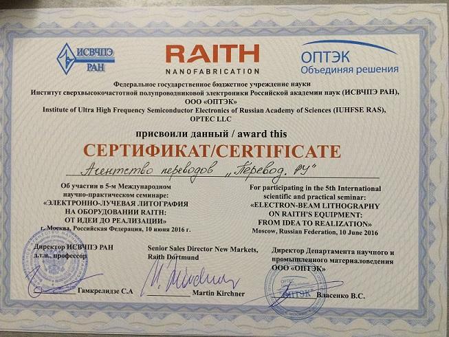 Фото предоставлено агентством переводов «Перевод.Ру»