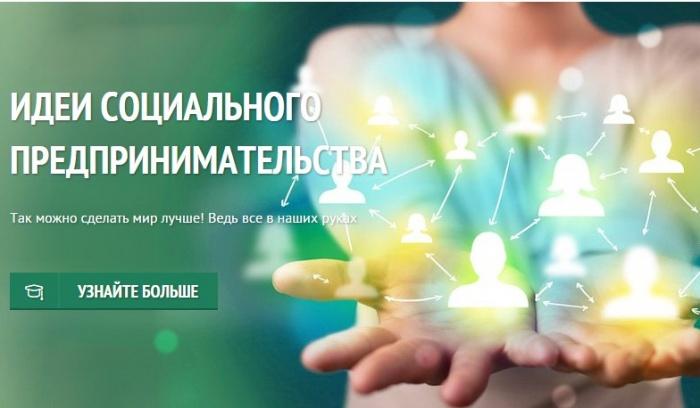 Фото: скриншот сайта social-idea.ru