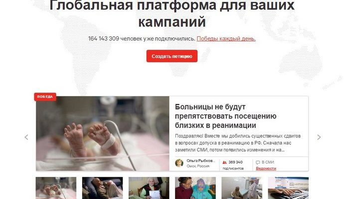 Левада-центр. Россия занимает второе место в мире по числу результативных петиций на Change.org