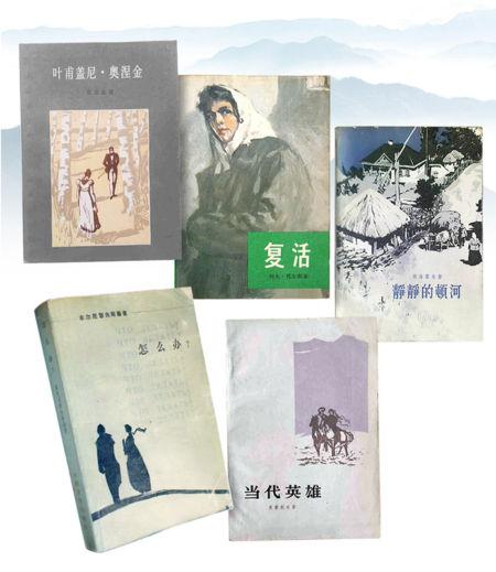 Переводы русских романов и классической западной литературы были популярны среди грамотных китайцев в первые десятилетия коммунистического правления. Фото: Sina Weibo