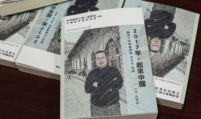 Известного китайского адвоката-правозащитника Гао Чжишена держат в полной изоляции за напечатанную за рубежом книгу