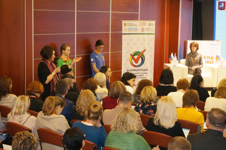 За 2 дня конференции по детскому отдыху «КИДПРО» в Москве прозвучало 160 докладов по темам: «Финансовый менеджмент», «Подготовка и обучение вожатых», «Медицина и безопасность детского отдыха. Транспортные перевозки», «Инклюзивный детский отдых», «Дети, требующие особого педагогического внимания», «Информационное поле в детском отдыхе», «Тренды и тенденции в программировании детского отдыха», «Лагерь: закон, регулирование, инфраструктура». Фото: Ульяна Ким/Великая Эпоха