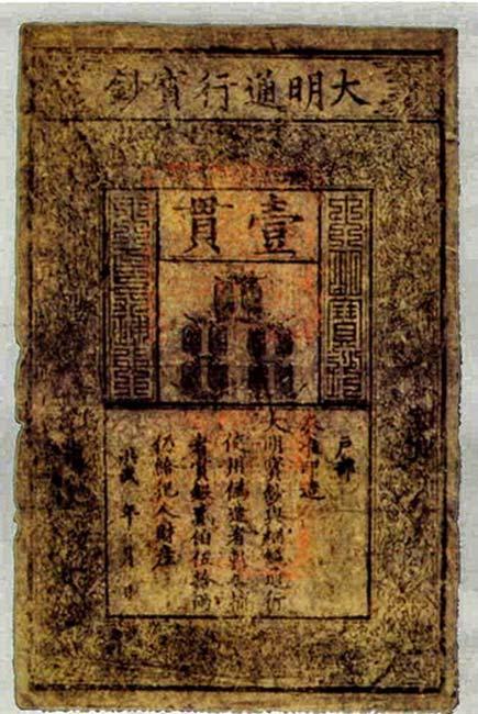 Банкнота династии Мин