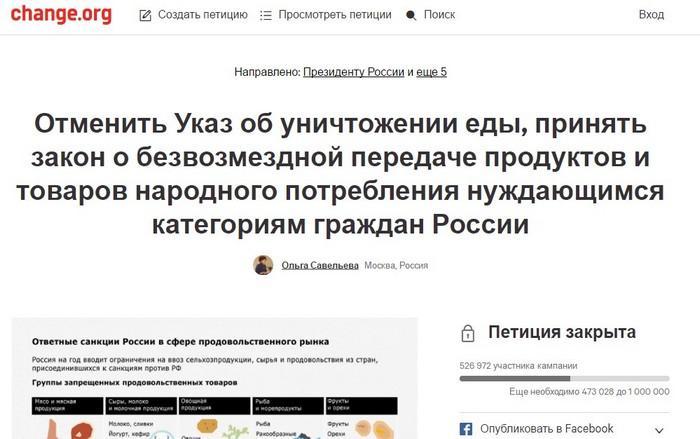 Петиция против уничтожения санкционных продуктов. Скриншот: change.org