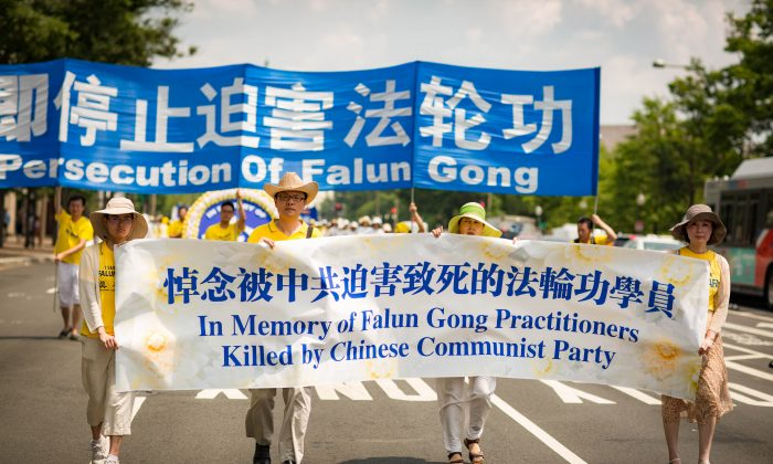 парад практикующих Фалуньгун