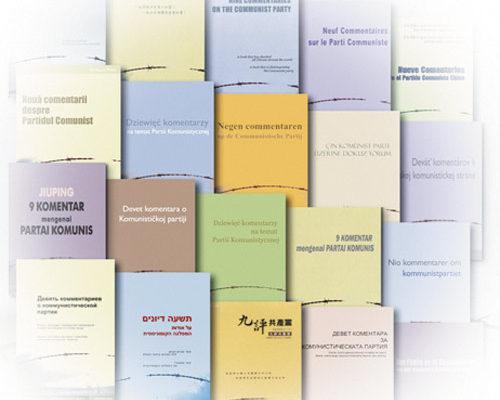 Чем грозит России запрет книги о преступлениях коммунизма?