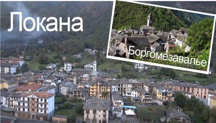 $10 000 и дома за $1 власти итальянских поселений предлагают тем, кто переедет туда жить!