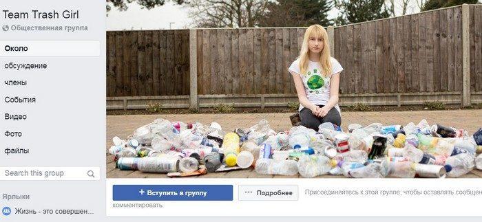 Школьницу дразнили «мусорной девочкой», а она в 13 лет стала послом «Всемирного фонда дикой природы» и получила награду от премьер-министра