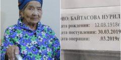 101-летняя жительница Казахстана успешно перенесла сложную операцию