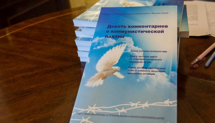 Запрет книги, разоблачающей преступления коммунизма, осудили в Москве