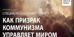 Заключение. Злой призрак компартии не исчез вслед за распадом компартии в Восточной Европе