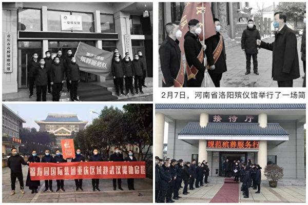 Похоронные службы многих провинций отправили свои бригады в помощь Уханю во время эпидемии коронавируса Covid-19