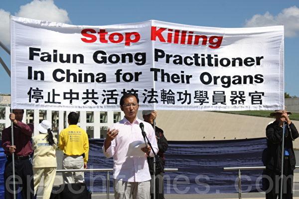 Митинг против извлечения органов у практикующих Фалуньгун перед зданием австралийского парламента в Канберре