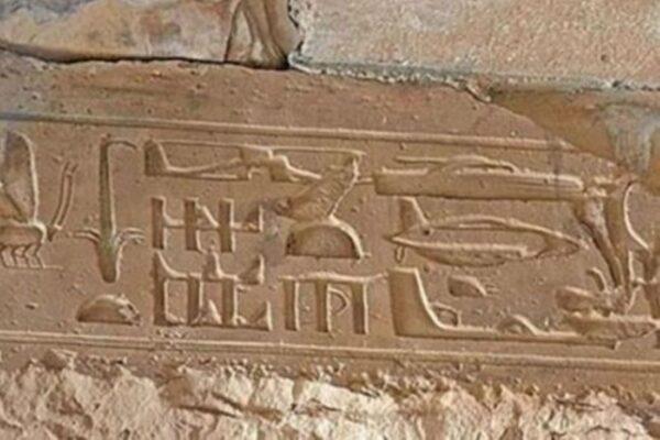 иероглифы Сети I с изображением вертолётов и субмарин