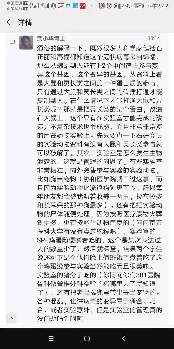 Китайские пользователи сети и эксперт подозревают местную биохимическую лабораторию в создании уханьского коронавируса