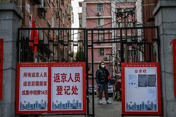 Жители «района высокого риска» в Пекине поделились переживаниями