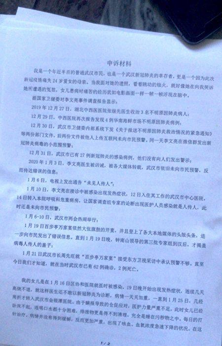 Подача жалобы Ян Минь обычным способом оказалась безуспешной. Ян Минь раскрыла материалы жалобы.