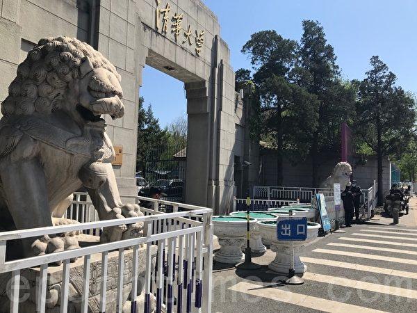 Вход в Университет Цинхуа запрещен