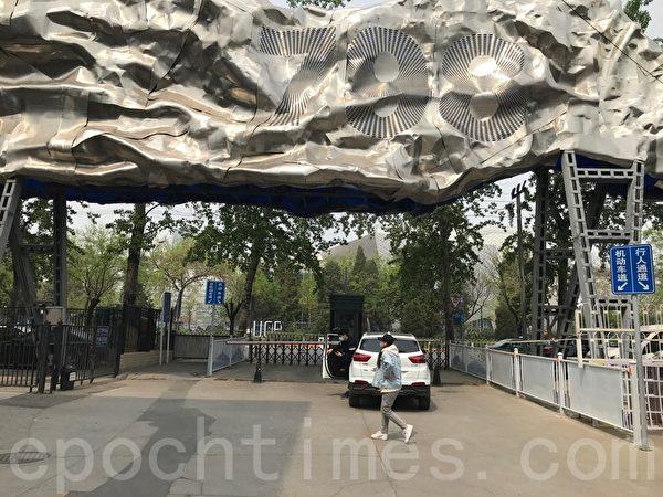 Ворота Зоны искусств 798 закрыты