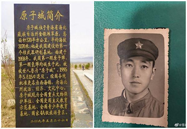 В молодости отец г-на Чжана участвовал в разработке и испытании ядерной бомбы