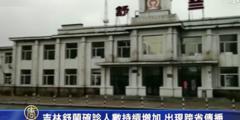 Китайские власти объявили военное положение в городе Шулань