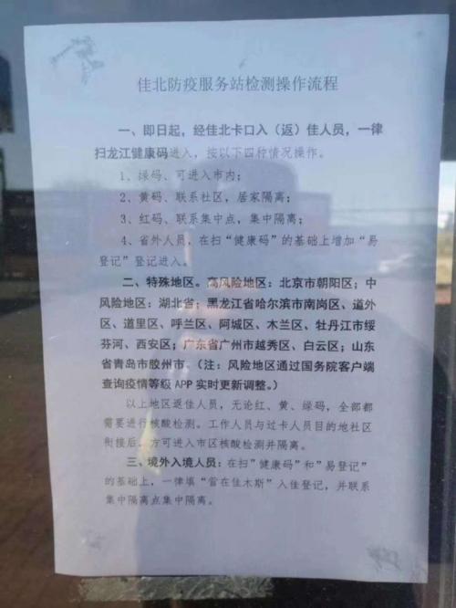 Новые правила для контрольно-пропускных пунктов на въезде в город Цзямусы