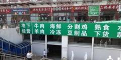 «Военный режим» ввели в одном из районов Пекина после новой вспышки эпидемии